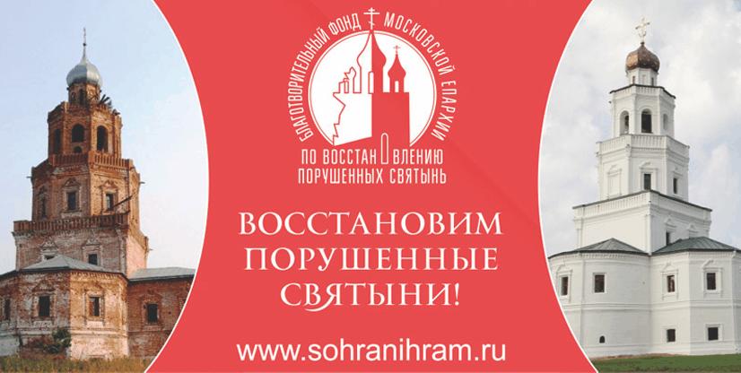 Епархиальный фонд восстановления храмов