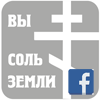 Соль земли – группа Facebook